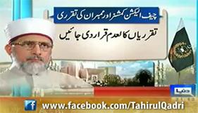Dunya News - Qadri files petition in Supreme Court 09:00 07Feb13