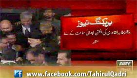 ARY News - Dr TahirulQadri ki Petition ibtadai samaat Ky Liye Manzoor