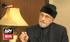 اے آر وائی نیوز : شیخ الاسلام کا ڈاکٹر دانش کو خصوصی انٹرویو