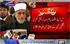 ڈاکٹر طاہرالقادری کی الیکشن کمیشن کے خلاف کیس کی سماعت کے بعد میڈیا سے گفتگو