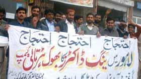 چوک اعظم : ایم ایس ایم کا ینگ ڈاکٹرز پر تشدد کے خلاف احتجاجی مظاہرہ