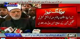 Dr Qadri's Media Talk after Hearing Case against ECP Dissolution 13-02-2013