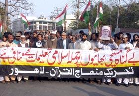 بادامی باغ سانحہ کے خلاف تحریک منہاج القرآن اور پاکستان عوامی تحریک لاہور کا احتجاجی مظاہرہ