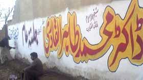 راولپنڈی : پاکستان عوامی تحریک کی وال چاکنگ