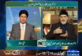 Dr Tahir-ul-Qadri's Exclusive Interview with Ali Mumtaz on Samaa TV