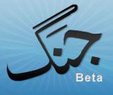 دی جنگ (Beta): موجودہ انتخابی نظام کے تحت محض چہرے تبدیل ہونگے، طاہر القادری