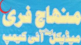 چشتیاں: منہاج القرآن یوتھ لیگ گلبرگ ٹاؤن بی کے زیراہتمام سلسلہ وار ماہانہ فری میڈیکل کیمپس کا انعقاد
