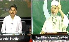 اے آر وائی نیوز: ڈاکٹر طاہرالقادری کا ڈاکٹر دانش کو خصوصی انٹرویو (آرٹیکل 62، 63 اور سکروٹنی کے نام پر الیکشن کمیشن کا آئین سے مذاق)