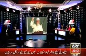 اے آر وائی نیوز: ڈاکٹر طاہرالقادری کا ڈاکٹر دانش کو انٹرویو (War on Terror پر پاکستان عوامی تحریک کا مؤقف)