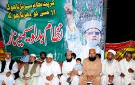 پاکستان عوامی تحریک فیصل آباد (PP-65) کے زیراہتمام نظام بدلو سیمینار
