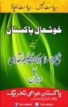 Khush Hal Pakistan Kay-Liye Dr Tahir-ul-Qadri Ka Vision