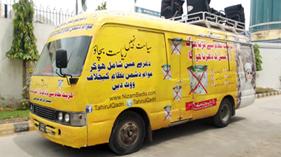 لاہور: پاکستان عوامی تحریک لاہور کا دھرنا مہم کے لیے تیار کیا گیا فلوٹ