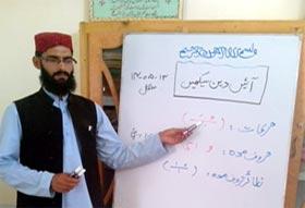 گوجر خان: منہاج القرآن اسلامک سنٹر مانکیالہ مسلم میں ''آئیں دین سیکھیں'' کورس کا انعقاد
