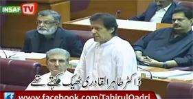 Dr Tahir-ul-Qadri was Right: Imran Khan in Assembly (19 Jun 2013)