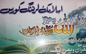 کراچی، منہاج القرآن ویمن لیگ کے زیراہتمام اسلامک لرننگ کورس