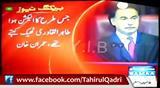 SAMAA NEWS: Tahir-ul-Qadri Thek Kehty Thy - Imran Khan