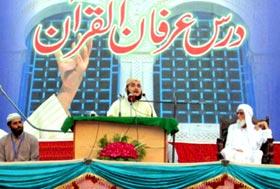 لودہراں: سالانہ 5 روزہ دروس عرفان القرآن کی پہلی نشست