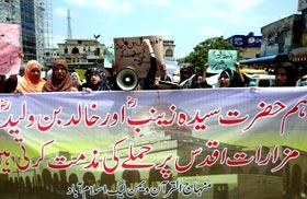 اسلام آباد: سیدہ زینب رضی اللہ عنہا اور حضرت خالد بن ولید رضی اللہ عنہ کے مزارات پر حملہ کے خلاف منہاج القرآن ویمن لیگ کا احتجاجی مظاہرہ
