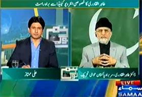 ڈاکٹر محمد طاہرالقادری کا (سماء ٹی وی کے پروگرام ہم لوگ میں) علی ممتاز کو خصوصی انٹرویو