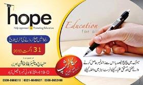 منہاج ویلفیئر فاؤنڈیشن فیصل آباد کے تحت سکالرشپ کیلئے درخواستیں جمع کروانے کی آخری تاریخ 31 اگست ہے، میاں عبدالقادر