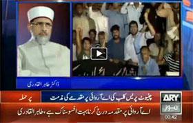 Dr Tahir-ul-Qadri condemns FIR against ARY