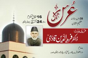 39th 'Urs' of Dr Farid-ud-Din Qadri observed
