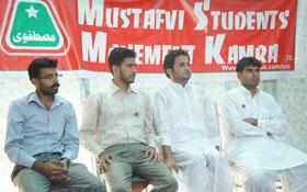 اٹک: ایم ایس ایم کا تنظیمی اجلاس