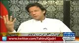 Dr Tahir-ul-Qadri Kehty Reh Gaye Ky Election Fair Nahi Hn Gy - Imran Khan