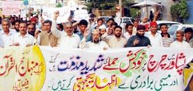 فیصل آباد: پشاور میں خودکش حملوں کے خلاف پاکستان عوامی تحریک کا احتجاجی مظاہرہ