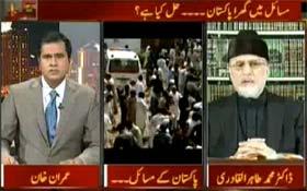 دہشگردوں سے مذاکرات کی بات قوم سے دھوکہ ہے، ڈاکٹر طاہر القادری کا ایکسپریس نیوز پر خصوصی انٹرویو