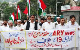 ایبٹ آباد: پاکستان عوامی تحریک کا اے آر وائی نیوز کے حق میں احتجاجی ریلی