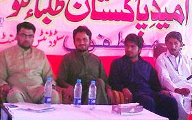 خانیوال: ایم ایس ایم کے زیراہتمام امید پاکستان طلبہ کنونشن