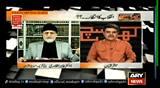 Dr Tahir-ul-Qadri Ki Predictions Kis Bunyad Par Thek Hoti Hain?