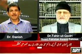 ڈاکٹر طاہر القادری کا اے آر وائے نیوز پر ڈاکٹر دانش کو خصوصی انٹرویو