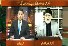 ڈاکٹر طاہر القادری کا ایکسپریس نیوز پر عمران خان کو خصوصی انٹرویو