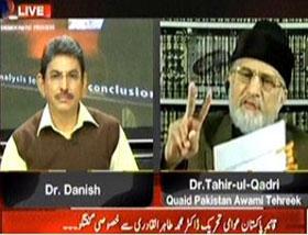 ڈاکٹر طاہر القادری کا اے آر وائے نیوز پر ڈاکٹردانش کو خصوصی انٹرویو