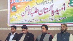 ساہیوال: امید پاکستان طلبہ کونشن
