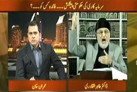 Dr Tahir-ul-Qadri's exclusive interview with Imran Khan on Express News in Takrar