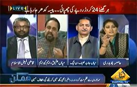 Qazi Faiz-ul-Islam's interview on Capital TV in program Mumkin