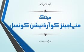 لاہور: اجلاس منہاجینز کوآرڈنیشن کونسل