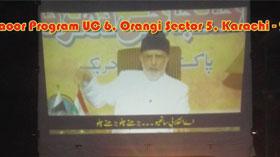 کراچی: تحریک منہاج القرآن کے زیراہتمام ماہ اکتوبر میں منعقدہ پروجیکٹر پروگرامز