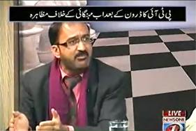 Umar Riaz Abbasi on NewsOne TV in program Bisaat