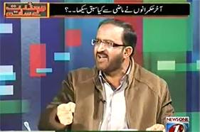 Umar Riaz Abbasi on Termination of Nadra Chairman & Fake Elections in program MAZRAT KE SATH on NewsOne
