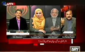 Nureed Fatima on ARY NEWS in program Sawal Yeh Hai