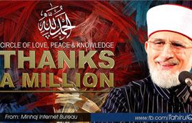 ڈاکٹر طاہرالقادری کے فیس بک پر ایک ملین فینز مکمل ہونے پر مبارکباد