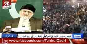 Dunya News - Speech of Dr Tahir-ul-Qadri to Rally (29th Dec 2013)