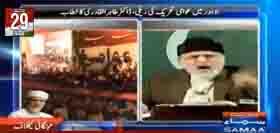 Samaa News - Speech of Dr Tahir-ul-Qadri to Rally (29th Dec 2013)