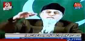 Abb Tak News - Speech of Dr Tahir-ul-Qadri to Rally (29th Dec 2013)