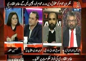 Ab Tak News TV: Watch Qazi Faiz ul Islam Tonight with Jasmeen (Hukmaran Awam Ko Huhuq Den Warna Awam Khud Cheen  Lengi.. Dr Tahir-ul-Qadri)