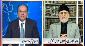 ڈاکٹر طاہرالقادری کا ندیم ملک کے ساتھ سماء نیوز پر خصوصی انٹرویو